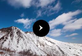 那須連山の動画